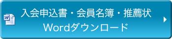 入会申込書・会員名簿・推薦状wordダウンロード