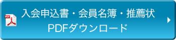 入会申込書・会員名簿・推薦状PDFダウンロード