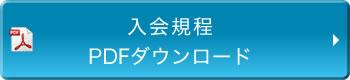 入会規程PDFダウンロード
