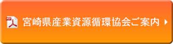 宮崎県産業資源循環協会のご案内