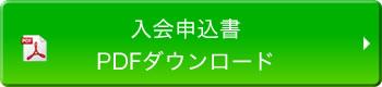入会申込書PDF申込書