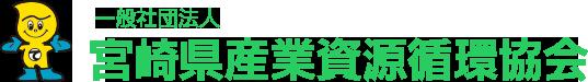 一般社団法人 宮崎県産業資源循環協会